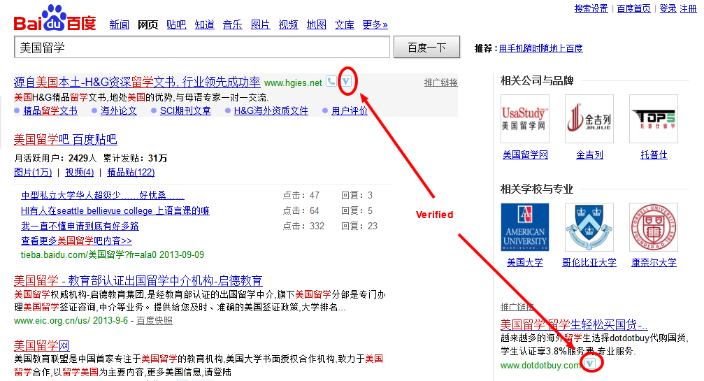 Baidu PPC advertising account verification screenshot