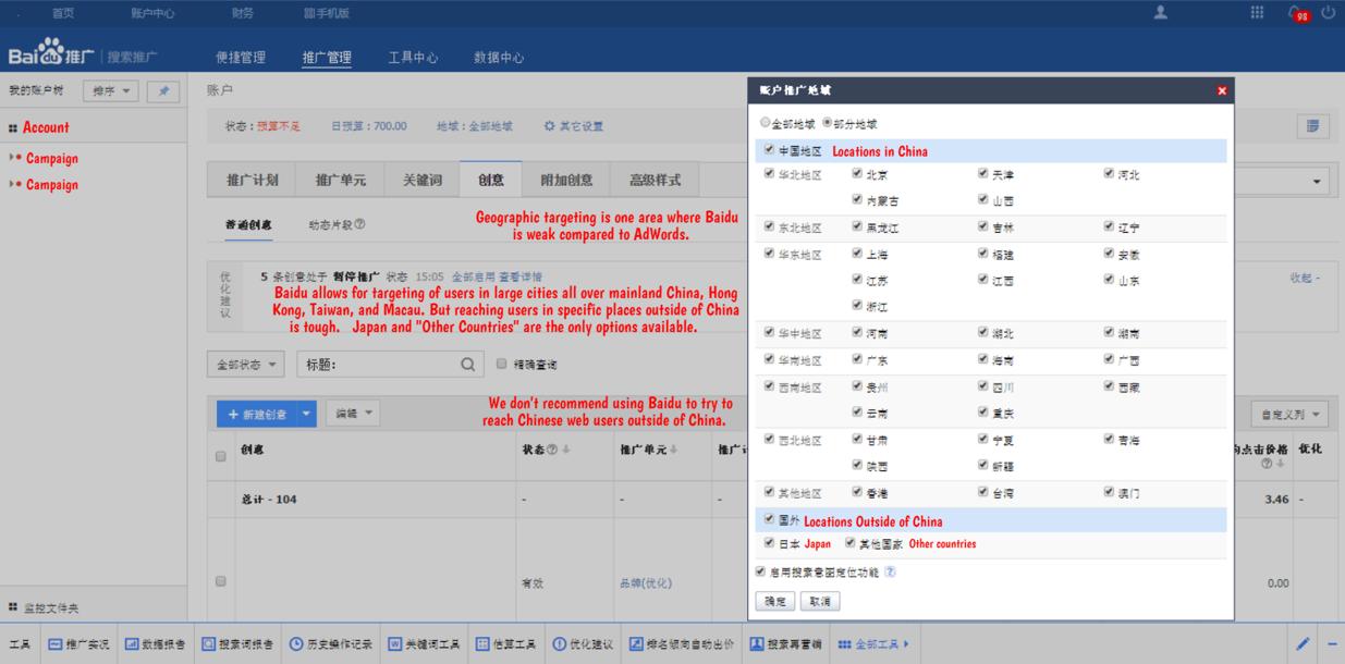 Baidu geographic targeting page