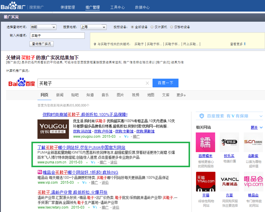 How ot check Baidu SERP results for other locations