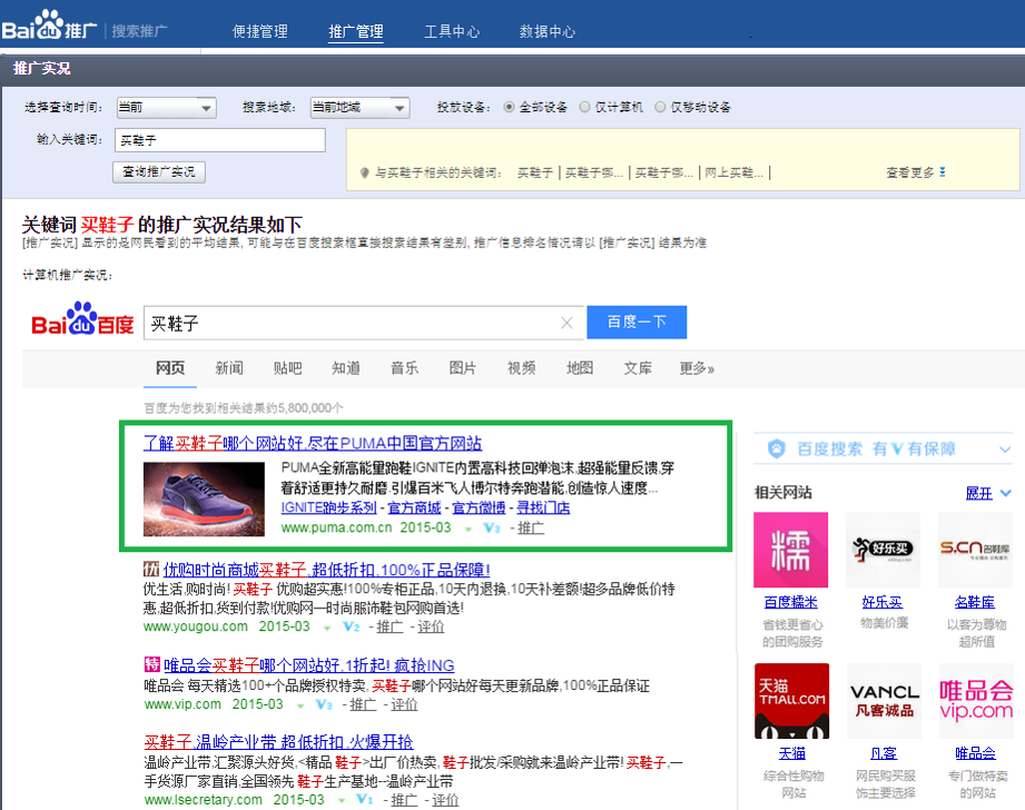 Viewing ads in SERPs on Baidu