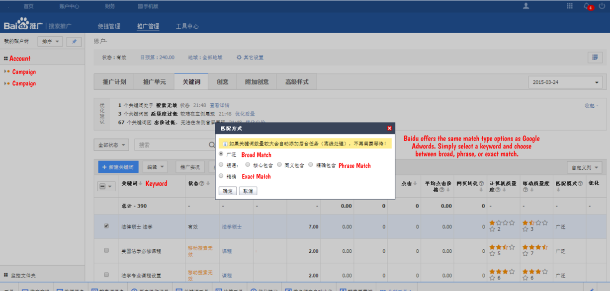 Changing match types via Baidu interface