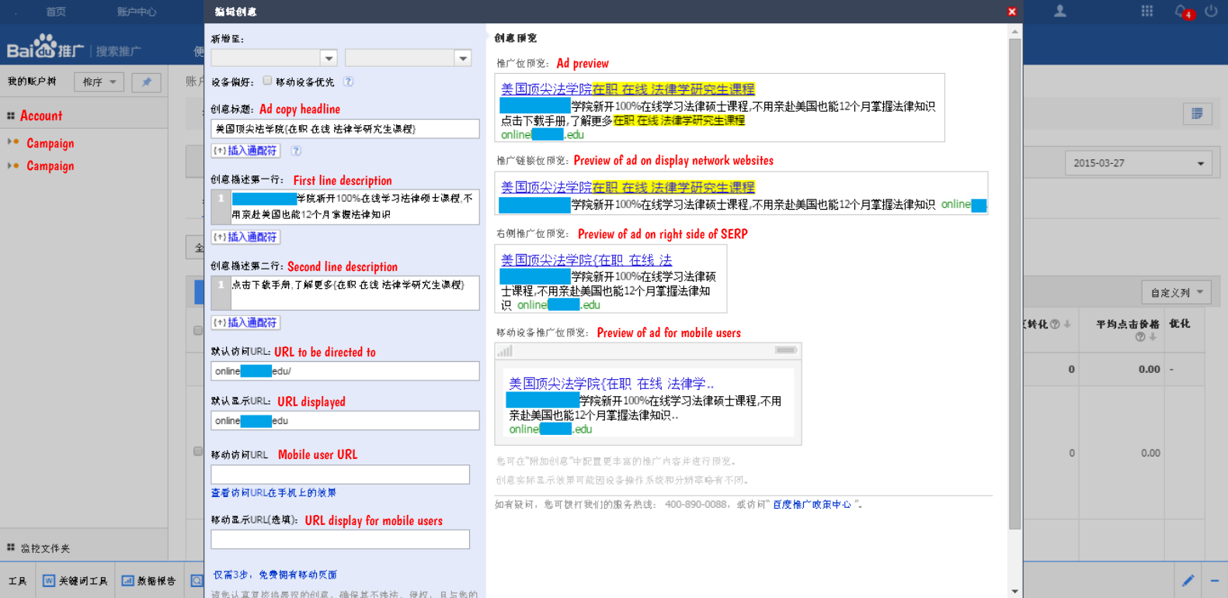 The Baidu interface page for writing ad creatives