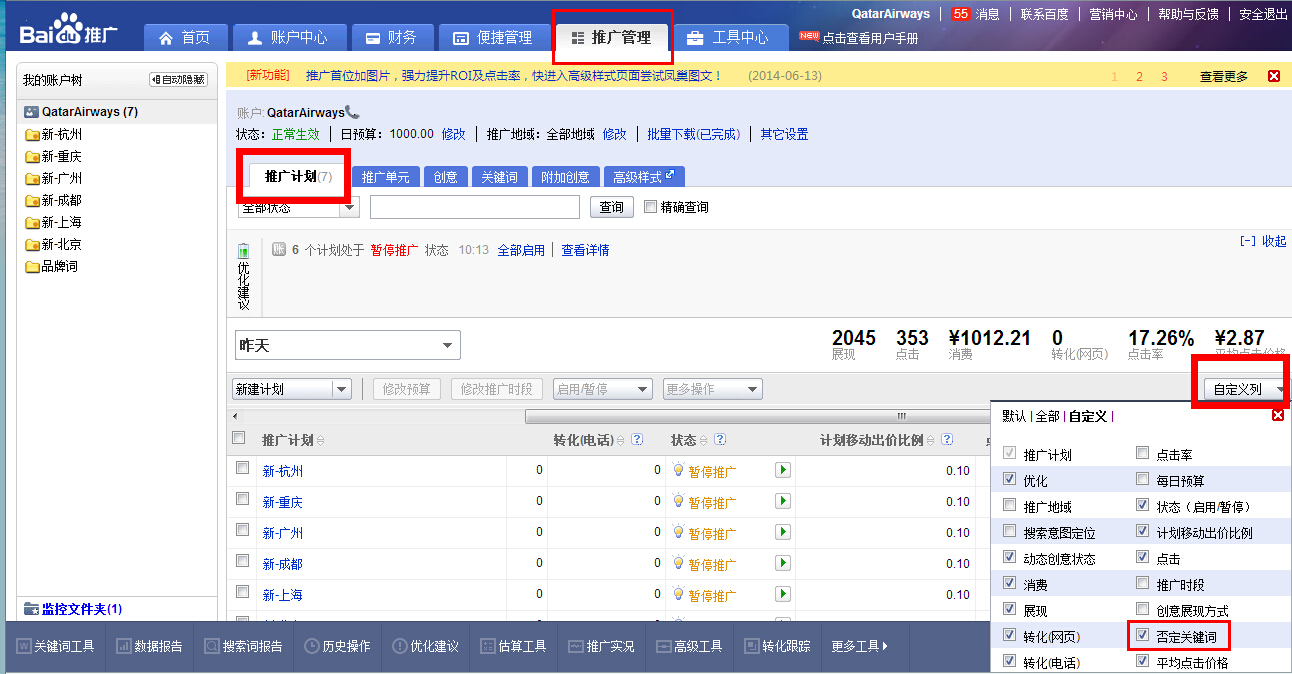 Baidu-add-negative-keywords-1