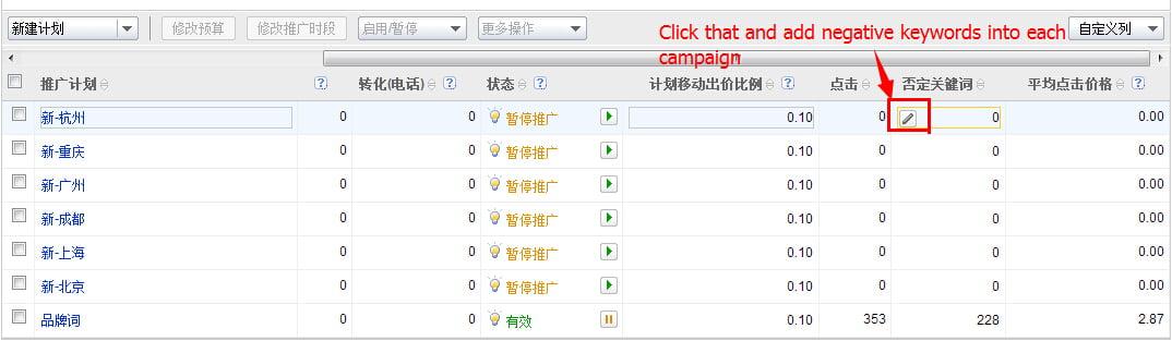 Baidu-add-negative-keywords-2