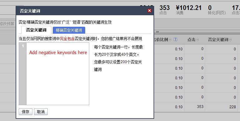 Baidu-add-negative-keywords-3